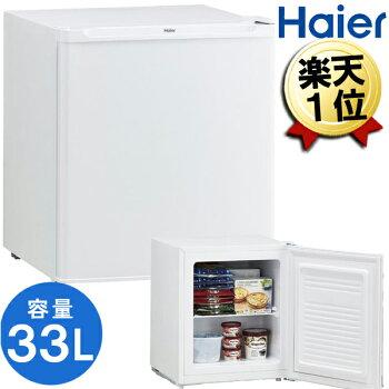 ハイアール小型冷凍庫(ミニ冷凍庫)家庭用フリーザー38LJF-NU40F
