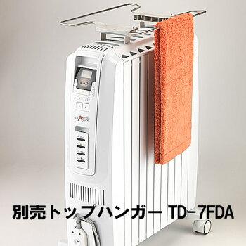 デロンギDeLonghiトップハンガーTD-7FDA(デロンギオイルヒーター用)