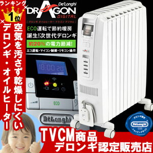 本州 送料無料 !!部屋と身体を暖める!!オイルヒーター ポイント10倍 デロンギ 省エネ暖房 節電 ...