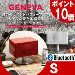 【正規販売店】【本州 送料無料】Bluetooth スピーカー ワイヤレス GENEVA レッド 赤ブルートゥ...