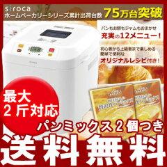 シロカ siroca SHB-112 1斤〜2斤 米粉パン パン焼き機 もちつき機 キッチン家電 調理家電 ギフ...