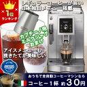 挽きたてアイスコーヒーメーカー 特典ミルクジャグ レギュラーコーヒーが旨い! 全自動エスプレ...