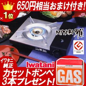 カセット プレゼント イワタニ おしゃれ ガスコンロ テーブル