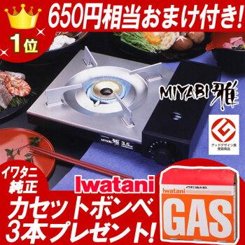 イワタニカセットフー雅MIYABICB-WA-35