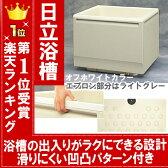 浴槽 日立 深型 FRP 800サイズ バスタブ 手すり 滑り止め HKA-0870A1-2LM 風呂 お風呂 バス バス用品 お風呂用品 深型浴槽