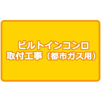 ビルトインコンロ取付工事【yo-ko515】