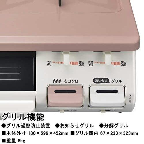 ガスコンロ  リンナイ ガステーブル KGM64PK2R KGM64PK2-R 都市ガス 東京ガス など 13A 右大バーナー 右強火 ピンクのガスコンロ かわいい 可愛い おしゃれ おすすめ キッチン家電 新生活 一人暮らし