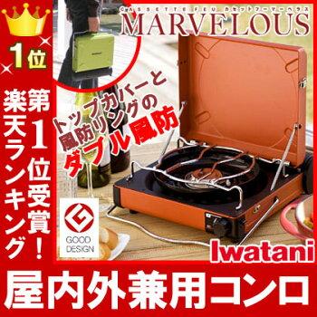 イワタニiwataniカセットコンロカセットフーマーベラスCB-MVS-1SO(サンセットオレンジ)