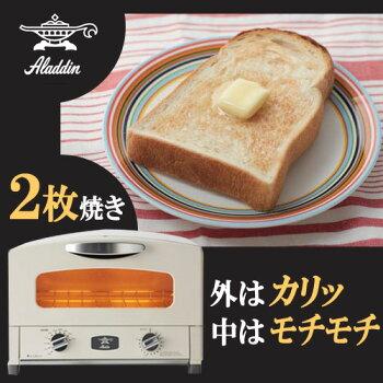 アラジングラファイトトースターアラジンホワイトAET-GS13N(W)オーブントースターおしゃれオーブントースター白ホワイト【送料無料】