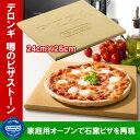 角型ピザストーンPS-CN デロンギ DeLonghi オーブン コンベクションオーブン用 ピ…