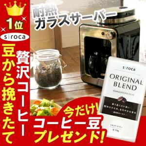 【新生活セール】【売りつくしSALE】【お試し50gコーヒー豆つき】1杯から淹れられる豆から挽ける 全自動コーヒーメーカー シロカ siroca STC-401 STC401 ドリップ式コーヒーメーカー 全自動コーヒーマシン ガラスサーバー【送料無料】【あす楽 即納】