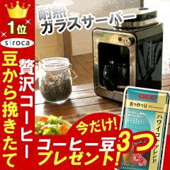 シロカ siroca 全自動コーヒーメーカー STC401 ドリップ式コーヒーメーカー ドリップコーヒー ...