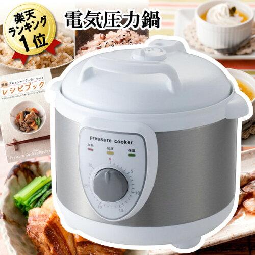 圧力鍋 かんたん電気圧力鍋 1.9Lタイプ炊飯器にもなる 圧力式 電気鍋 レシピ付 ア...