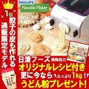 日本正規品 製麺マシン 餃子の皮やラザニアも作れる通販限定モデル フィリップス ヌードルメー...