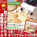餃子の皮やワンタン、ラザニアも作れる通販限定モデル! 日本正規品 本州 送料無料 フィリップ...
