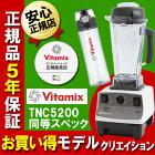 バイタミックスクリエイションホワイトスムージーボトル同梱Vitamixクリエーション白正規品5年保証本体ミキサーブレンダージューサーフードプロセッサースムージーグリーンスムージーヴァイタミックス【送料無料】
