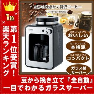 【あす楽】シロカ siroca 全自動コーヒーメーカー STC401 ドリップ式コーヒーメーカー ドリップ...