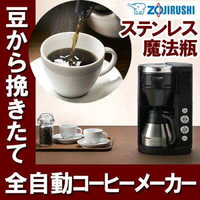 豆の挽きからドリップまですべての工程にこだわった全自動のコーヒーメーカー 象印 コーヒーメ...