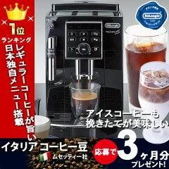 デロンギ全自動コーヒーメーカー コンパクト全自動エスプレッソマシン マグニフィカS コーヒー...