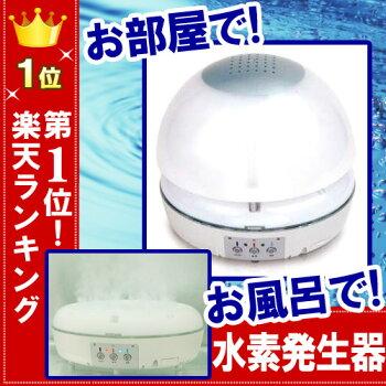 お風呂用水素発生器スパエイチSPA-H【返品・キャンセル不可】【本州送料無料】