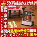 【新生活セール】★650円相当ボンベ付★イワタニ カセットガスストーブ ハイパワ…