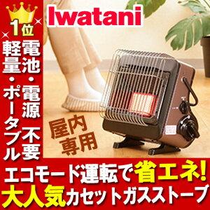 【今だけポイント2倍】【送料無料】イワタニ カセットガスストーブ カセットストーブ Iwata…