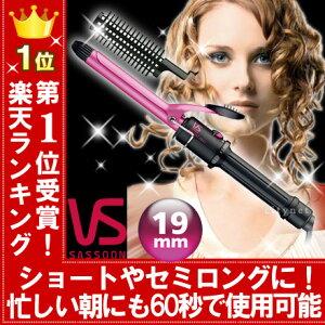 最高温度180℃ 大人気ピンクのヴィダルサスーン VIDAL SASSOON 流行りの前髪巻き ヘアーアイロ...