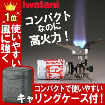 イワタニiwataniアウトドア専用シングルバーナーカセットガス式ガスバーナージュニアバーナーCB-JRB-3【登山・キャンプに】