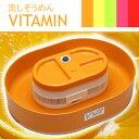 「コンパクト流しソーメン Vitamin(ビタミン) オレンジ」のイメージ画像