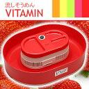 「コンパクト流しソーメン Vitamin(ビタミン) レッド」のイメージ画像