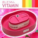 「コンパクト流しソーメン Vitamin(ビタミン) ピンク」のイメージ画像