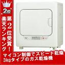 リンナイガス衣類乾燥機(ガス乾燥機)RDT-30A