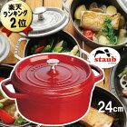 staub(ストウブ)ピコココットラウンドシチューパン(鍋)24cmチェリーレッド【IH対応】