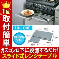 \ヒルナンデス!に紹介されました/キッチン 作業台 隙間 収納 IR-100E ガスコンロ コンロ テ...