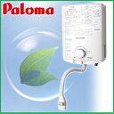 送料無料 小型湯沸かし器 パロマ 湯沸かし器 PH-55B 5号 ガス瞬間湯沸かし器 先止め式 湯沸し器...