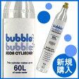 【送料無料】炭酸水メーカー bubblebubble バブルバブル ソーダシリンダー ガス シリンダー【新規購入】#127357 炭酸水 製造機 炭酸メーカー 炭酸 カートリッジ