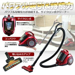 掃除機 サイクロン掃除機 Veritile サイクロン式掃除機 サイクロンクリーナー VCS-…