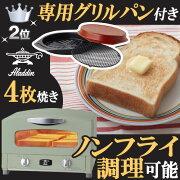 トースター アラジン グラファイトトースター グリーン オーブン おしゃれ クラシック トースト ノンフライオーブン