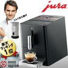 JURAユーラ全自動コーヒーメーカーENAMicro1シンプルデザイン全自動エスプレッソマシン全自動エスプレッソマシーン【本州送料無料】