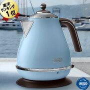 デロンギ アイコナヴィンテージ アズーロブルー ステンレス 湯沸かし 湯沸かし器 おしゃれ デザイン