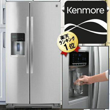 ケンモア kenmore アメリカ大型冷蔵庫(冷凍冷蔵庫)2ドア冷蔵庫 KRS5176S ステンレス冷蔵庫 751L冷水ディスペンサー付(GE ワールプール Whirlpool 冷蔵庫からの入替におすすめ) 観音開き 大容量 ウォーターサーバー【メーカー直送・代引き不可】
