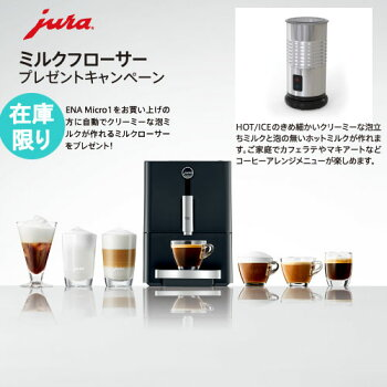 コーヒーメーカー全自動ミル付きユーラエナミクロ1JURAENAMicro1エスプレッソマシンエスプレッソマシーンコーヒーマシンコーヒーマシーンエスプレッソメーカーおしゃれ