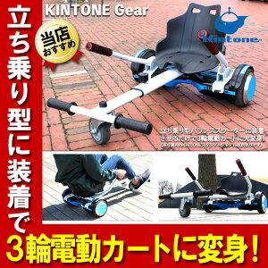 KINTONE GEAR キントーン キントン ギア ホワイト(椅子が黒)I-kintone-gear-WHT【送料無料】バランススクーター本体別売り セグウェイ ミニセグウェイ 電動スクーター 座り乗り 補助輪