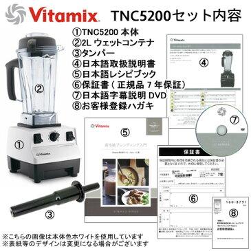 あす楽【TNC5200特典5点セット】バイタミックス TNC5200 ブラック Vitamix 黒 氷も砕ける 大容量 洗いやすい ミキサー 本体 スムージー ブレンダー スムージーミキサー ヴァイタミックス スープメーカー ダイエット 酵素スムージー