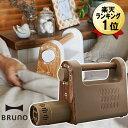 あす楽 即納 ふとん乾燥機 ブルーノ マルチふとんドライヤー 衣類乾燥機 布団乾燥機 BRUNO BOE047-BR ブラウン 布団 乾燥機