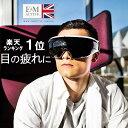 マッサージ器 目 目元 眼精疲労 疲れ目 E&M マジックタッチ オプティック アイマッサージャー マッサージ機 イギリス発のフィットネス機
