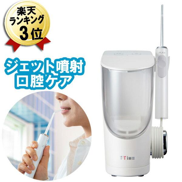 デンタルケア, 口腔洗浄器 P10FLAX BN FLTM-19N FLAX T-Time