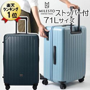 キャリーケース スーツケース ミレスト ハードキャリー 71Lサイズ サイドストッパー付き ネイビー 紺 MLS649-NV 5泊 6泊 7泊 Lサイズ 軽量 大容量 4輪 ストッパー付き MILESTO 静音 静か おしゃれ か