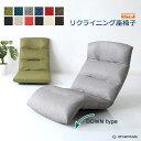 日本製 リクライニング座椅子-足元Downタイプ-(布地、レ