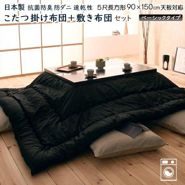 「黒」日本製 こたつ用 掛け布団 + 敷き布団 セット ボリュームタイプ 4尺長方形 80×120cm天板対応 こたつ敷き布団 モダン 丸洗い 綿